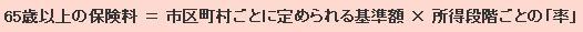 hokennryou-2.JPG