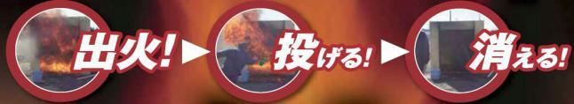 syoukazai-3.JPG